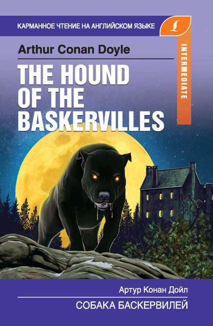 Артур Конан Дойл Собака Баскервилей / The Hound of the Baskervilles артур конан дойл the hound of the baskervilles