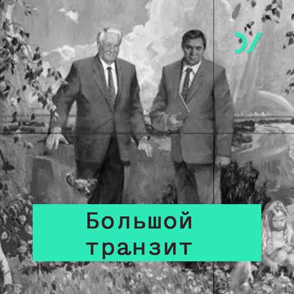 Кирилл Рогов Происхождение олигархии кирилл рогов экономика против политики почему распался советский союз