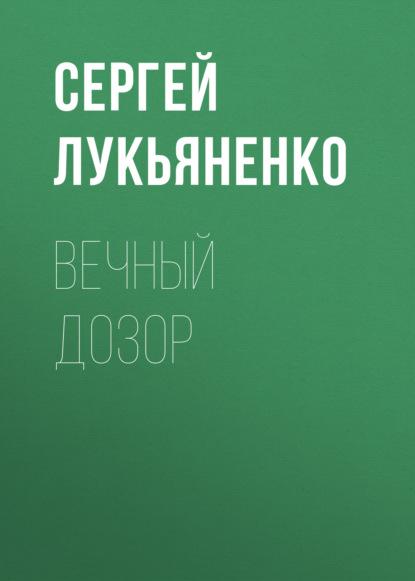 Сергей Лукьяненко Вечный дозор