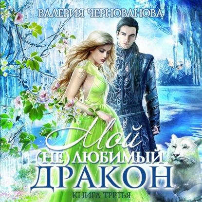 Чернованова Валерия Михайловна Мой (не)любимый дракон. Оковы для ари обложка