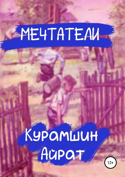 Айрат Ренатович Курамшин : Мечтатели