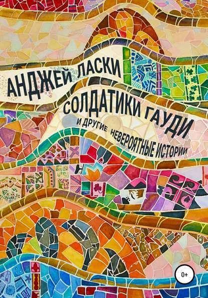 Анджей Ласки Солдатики Гауди и другие невероятные истории дверь гауди м352