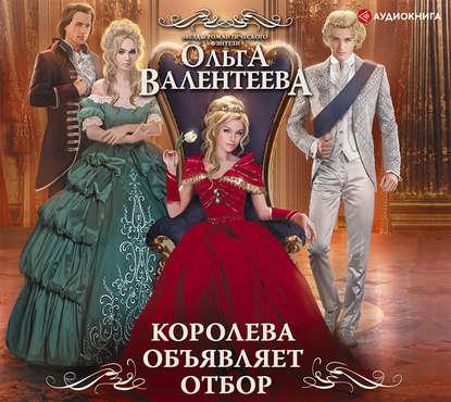 Фото - Ольга Валентеева Королева объявляет отбор ольга валентеева отбор с сюрпризом