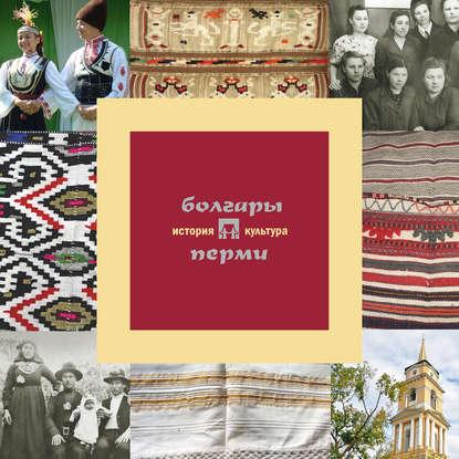 А. В. Черных Болгары Перми: история и культура