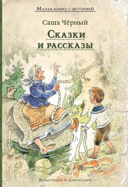 Саша Чёрный Сказки и рассказы саша чёрный друг