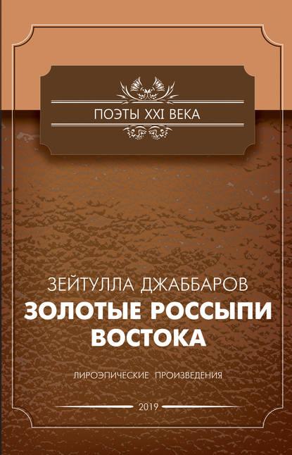 Зейтулла Джаббаров Золотые россыпи Востока