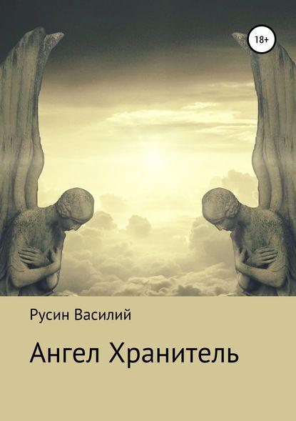 Василий Леонидович Русин Ангел Хранитель василий леонидович русин солдат