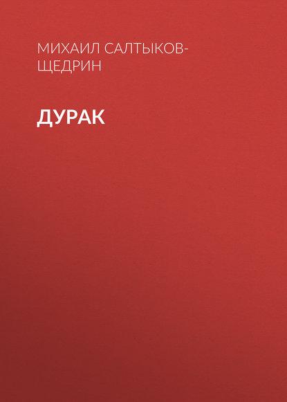 Михаил Салтыков-Щедрин Дурак михаил салтыков щедрин материалы для характеристики современной русской литературы
