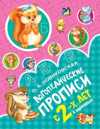 Фото - О. А. Новиковская Логопедические прописи о а новиковская 350 упражнений для развития речи
