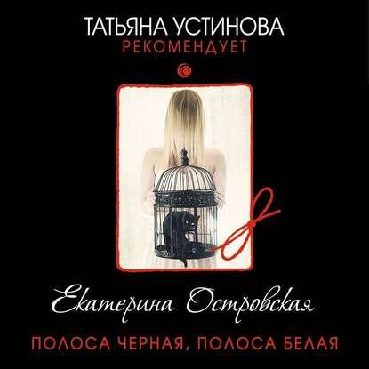 Островская Екатерина Николаевна Полоса черная, полоса белая обложка