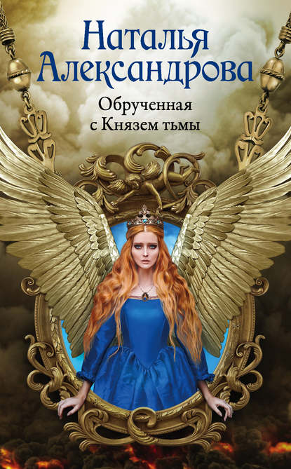 Наталья Александрова — Обрученная с Князем тьмы
