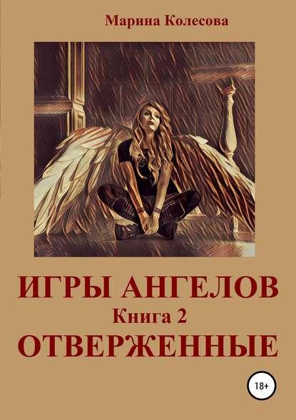 Марина Колесова Игры ангелов. Книга 2. Отверженные марина колесова игры ангелов книга 3 возвращение