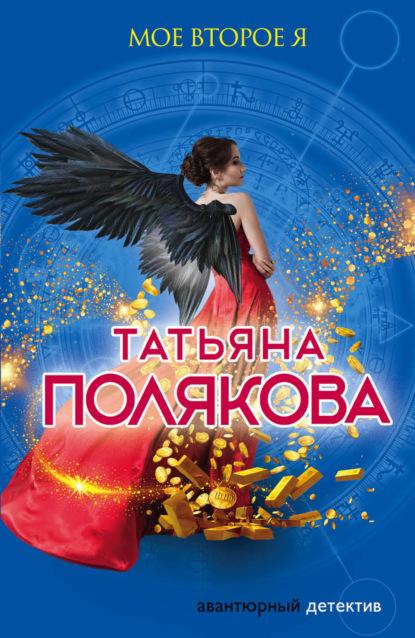 Татьяна Полякова — Мое второе я