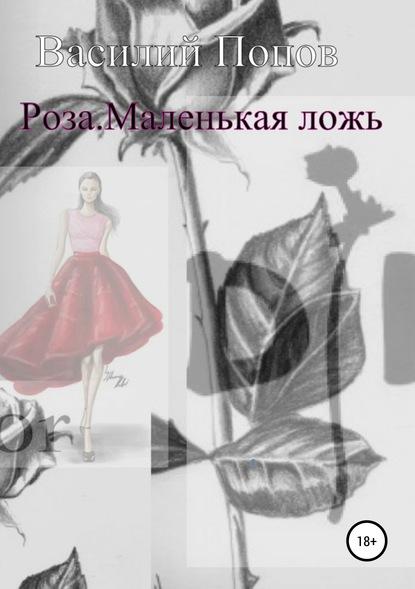 цена на Василий Львович Попов Роза. Маленькая ложь