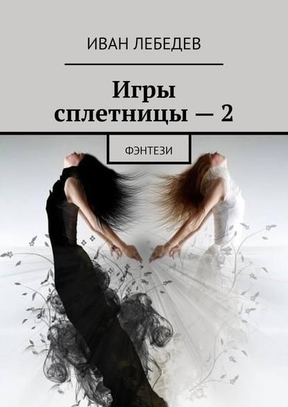 Иван Лебедев Игры сплетницы–2. Фэнтези
