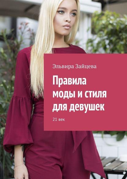 Эльвира Зайцева Правила моды истиля для девушек. 21 век