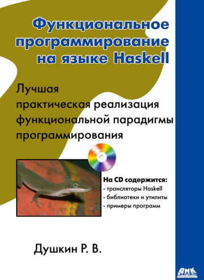 Р. В. Душкин Функциональное программирование на языке Haskell душкин роман викторович функциональное программирование на языке haskell