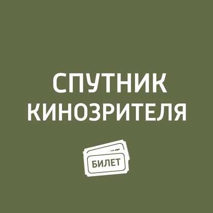 Антон Долин Номинанты на Оскар-2019 антон долин номинанты на кинопремию оскар 2018