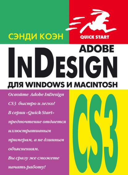 Сэнди Коэн InDesign СS3 для Windows и Мacintosh недорого