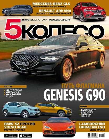 Редакция журнала 5 Колесо 5 Колесо 08-2019