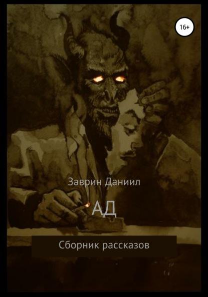 Даниил Николаевич Заврин Ад. Сборник рассказов николай николаевич матвеев нуар