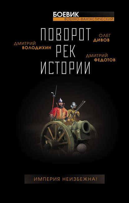 Олег Дивов — Поворот рек истории