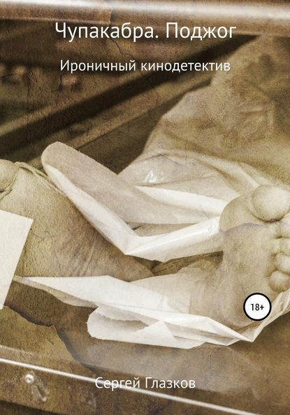 Сергей Алексеевич Глазков Чупакабра. Поджог сергей глазков чупакабра 2 кинодетектив поджог