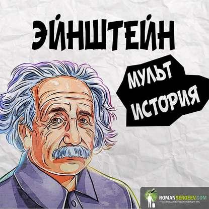Роман Сергеев Саммари на книгу «Эйнштейн. Его жизнь и его Вселенная». Уолтер Айзексон хант уолтер темное крыло фантастический роман