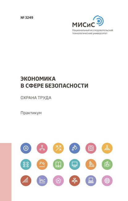 Л. А. Колесникова Экономика в сфере безопасности. Охрана труда