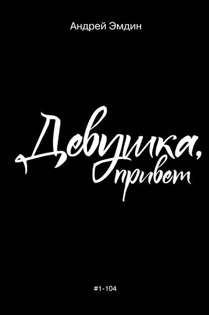 Андрей Эмдин Девушка, привет эмдин андрей девушка привет