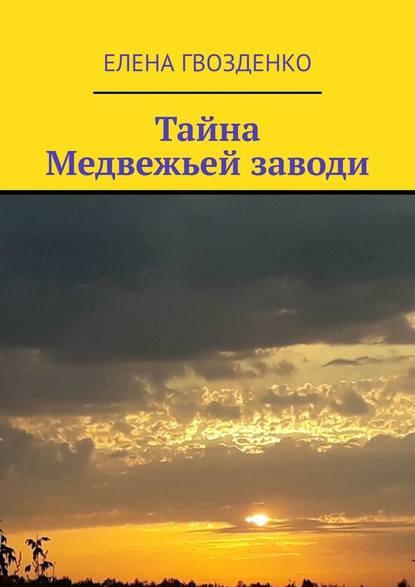 Елена Гвозденко Тайна Медвежьейзаводи