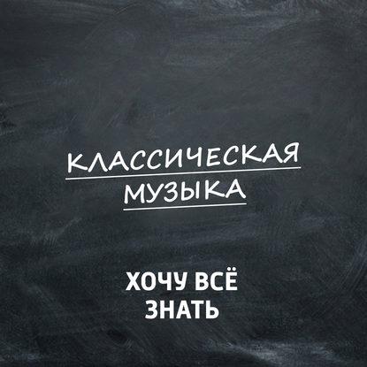 Творческий коллектив программы «Хочу всё знать» Михаил Иванович Глинка. Часть 2