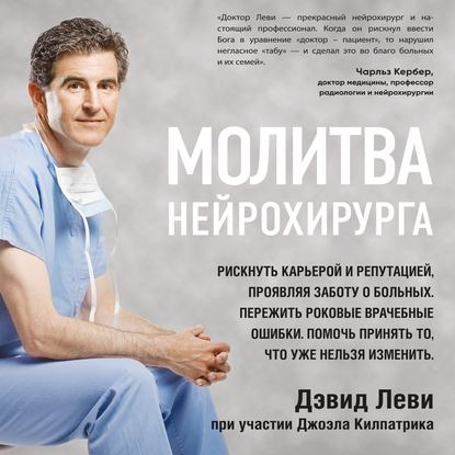 Леви Дэвид, Килпатрик Джоэл Молитва нейрохирурга обложка