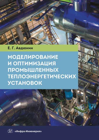 Фото - Е. Г. Авдюнин Моделирование и оптимизация промышленных теплоэнергетических установок баксанский о е моделирование в науке построение физических моделей