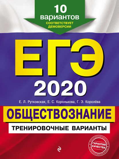 цена на Е. Л. Рутковская ЕГЭ 2020. Обществознание. Тренировочные варианты. 10 вариантов