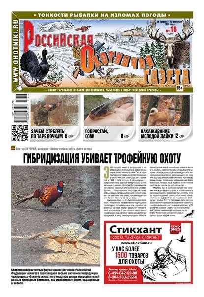 Российская Охотничья Газета 16-2019