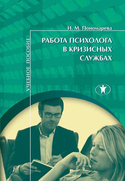 И. М. Пономарева Работа психолога в кризисных службах меновщиков в психологическое консультирование работа в кризисных ситуациях