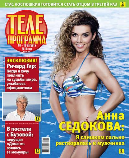 Редакция журнала Телепрограмма Телепрограмма 31 редакция журнала телепрограмма телепрограмма 47