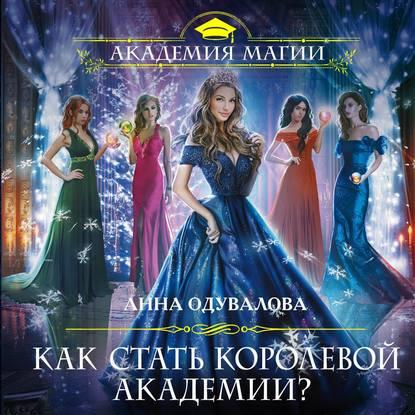 Одувалова Анна Сергеевна Как стать королевой Академии? обложка