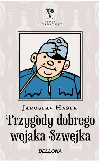 Ярослав Гашек Przygody dobrego wojaka Szwejka гашек я ярослав гашек собрание сочинений в четырех томах комплект из 4 книг