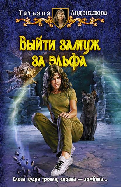 Татьяна Андрианова Выйти замуж за эльфа татьяна форш как выйти замуж за феникса
