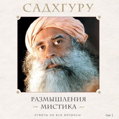 Фото - Садхгуру Размышления мистика. Ответы на все вопросы. Том 1 садхгуру размышления мистика ответы на все вопросы