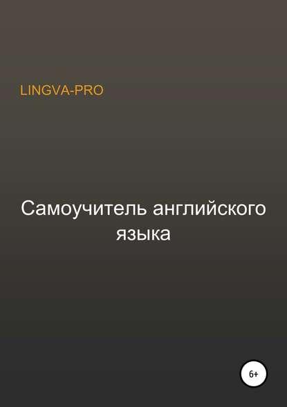 Lingva-Pro Самоучитель английского языка Lingva-Pro группа авторов иллюстрированный самоучитель английского языка