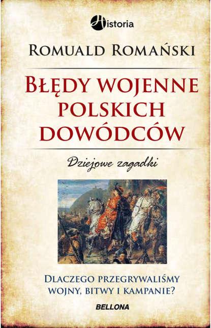 Romuald Romański Błędy wojenne polskich dowódców недорого