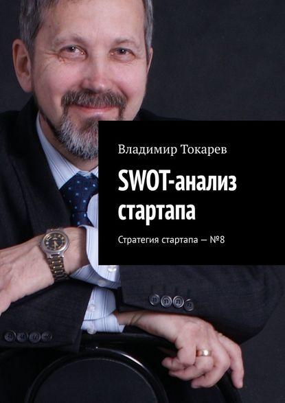 Владимир Токарев SWOT-анализ стартапа. Стратегия стартапа–№8 недорого