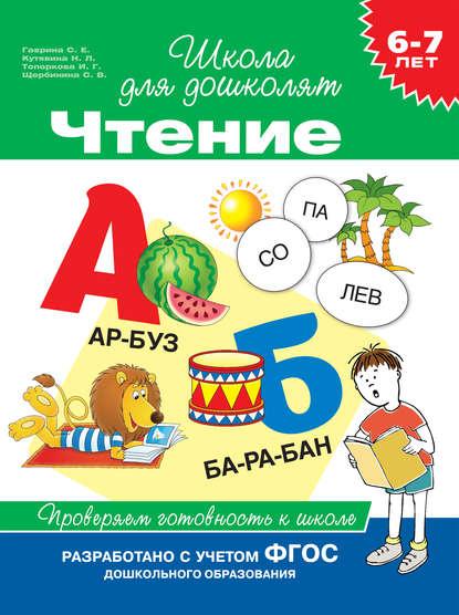 С. Е. Гаврина 6–7 лет. Чтение. Проверяем готовность к школе с е гаврина 6–7 лет чтение проверяем готовность к школе
