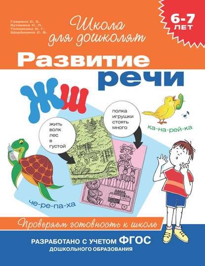 С. Е. Гаврина 6–7 лет. Развитие речи. Проверяем готовность к школе с е гаврина 6–7 лет чтение проверяем готовность к школе