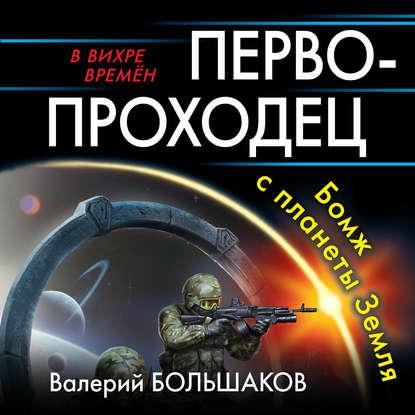 Валерий Большаков Первопроходец. Бомж с планеты Земля