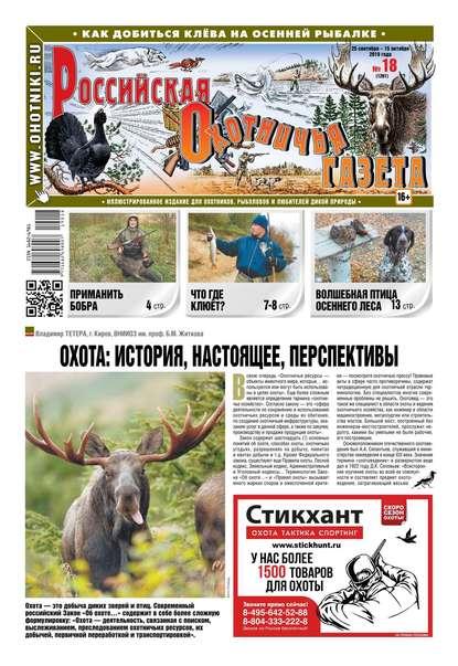 Российская Охотничья Газета 18-2019