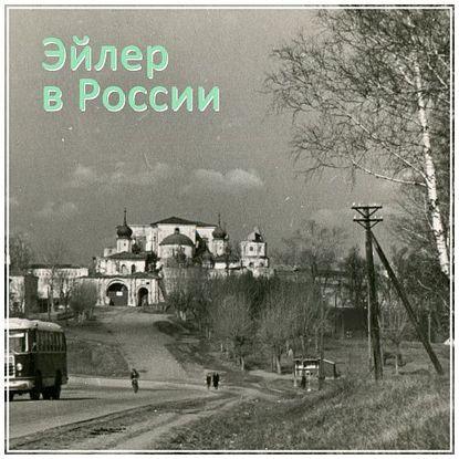 Павел Эйлер #6 Поленово